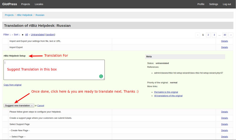 Submitting-translated-string-rtBiz-HelpDesk